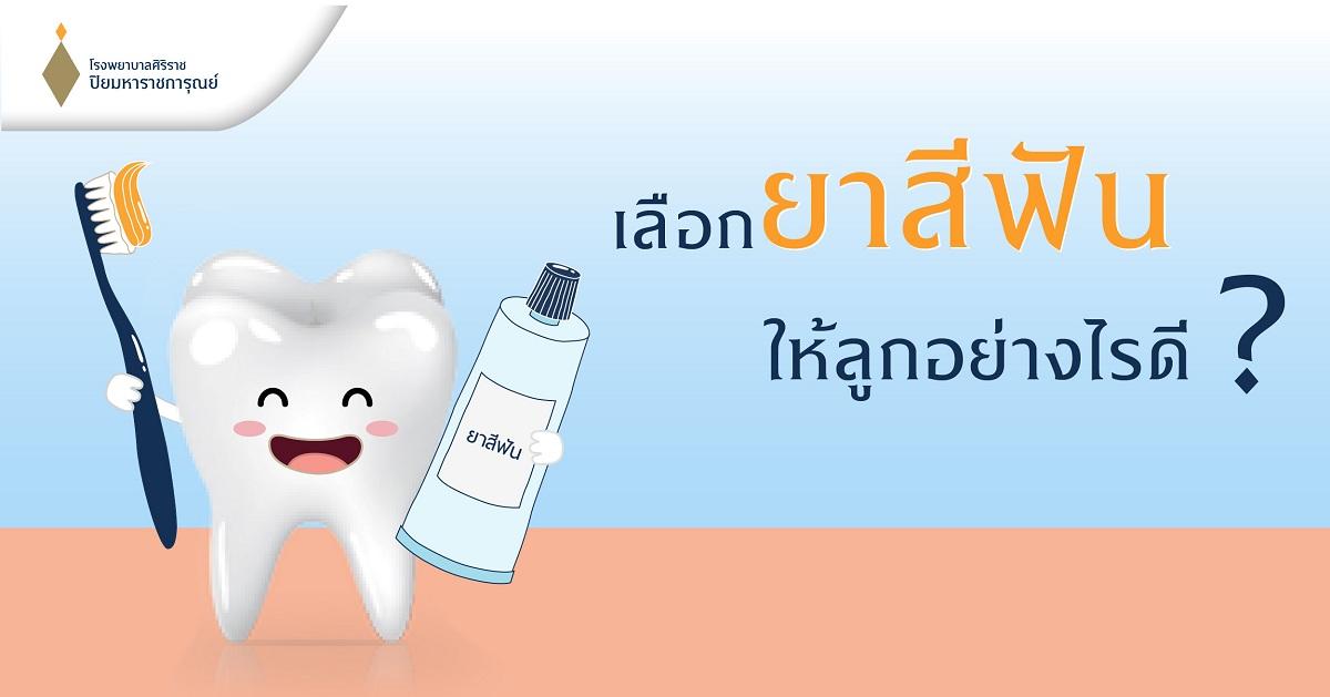 ยาสีฟัน เลือกอย่างไรให้ลูกดี? (Toothpaste)