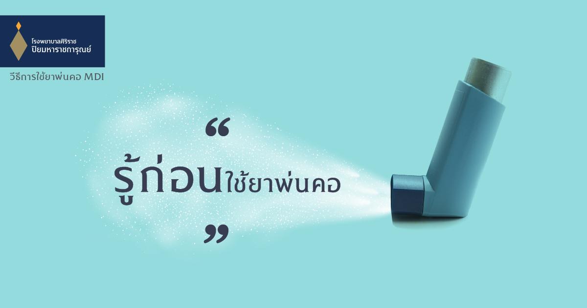 วิธีการใช้ยาพ่นคอ Metered - Dose Inhaler (MDI)