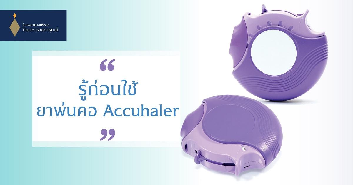 การใช้ ยาพ่นคอ Accuhaler