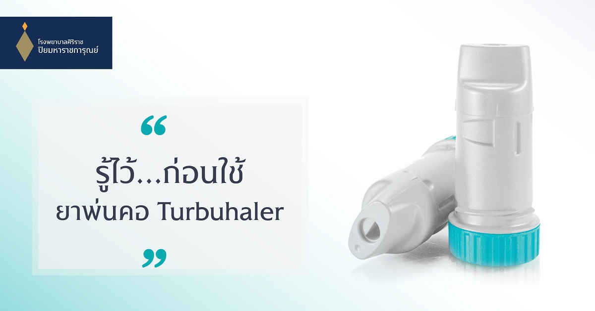 การใช้ยาพ่นคอ Turbuhaler