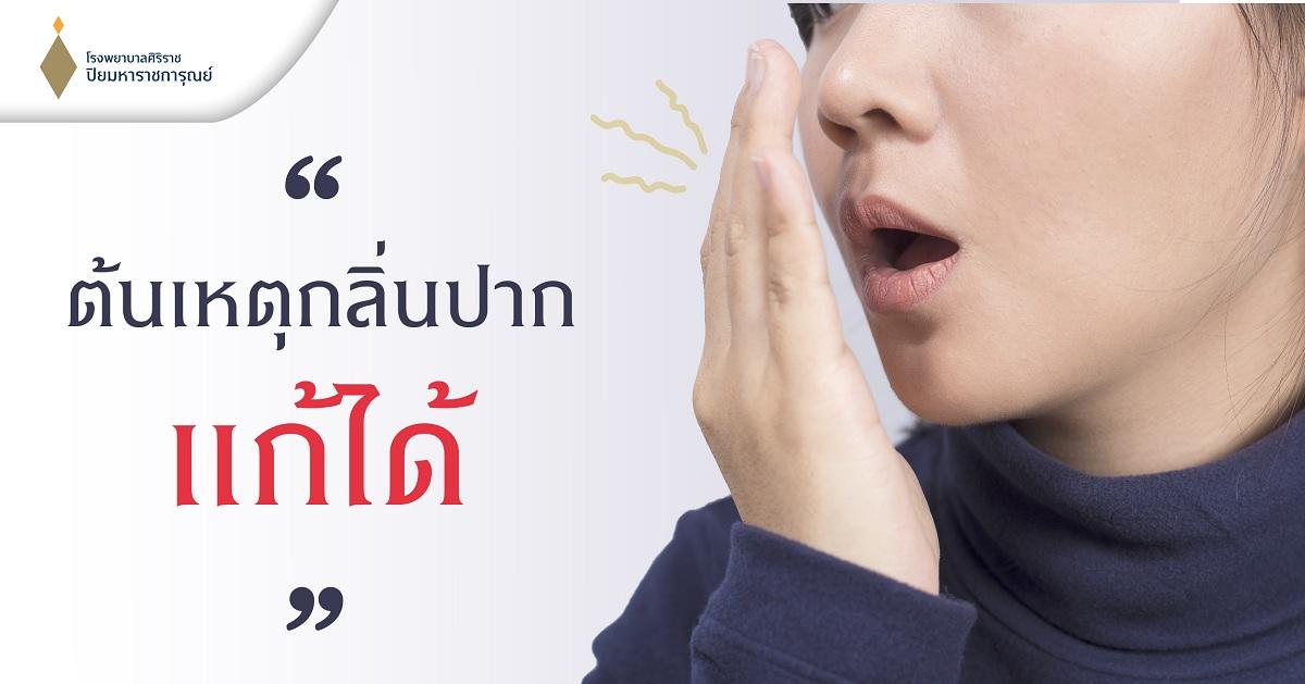 กลิ่นปาก ไม่ใช่เรื่องตลก (Bad breath)