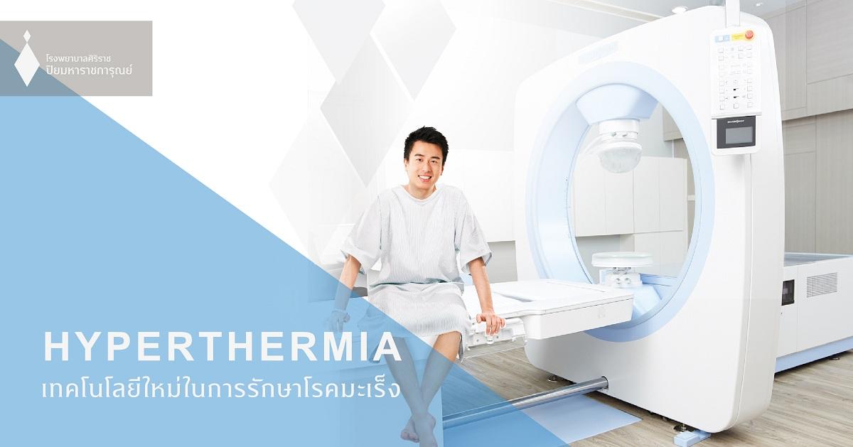Hyperthermia เทคโนโลยีการรักษาโรคมะเร็ง
