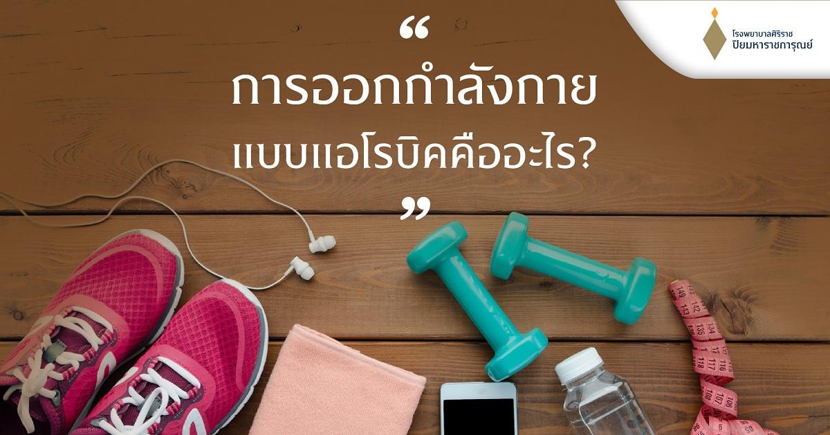 การออกกำลังกายแบบแอโรบิคคืออะไร? (Aerobic exercise)