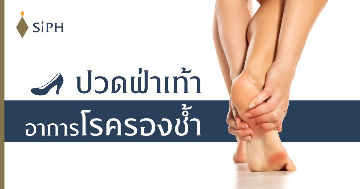 ปวดฝ่าเท้า อาการโรครองช้ำ