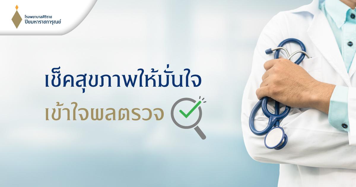 ผลตรวจสุขภาพ ทำความเข้าใจอย่างไร? (Health Result)