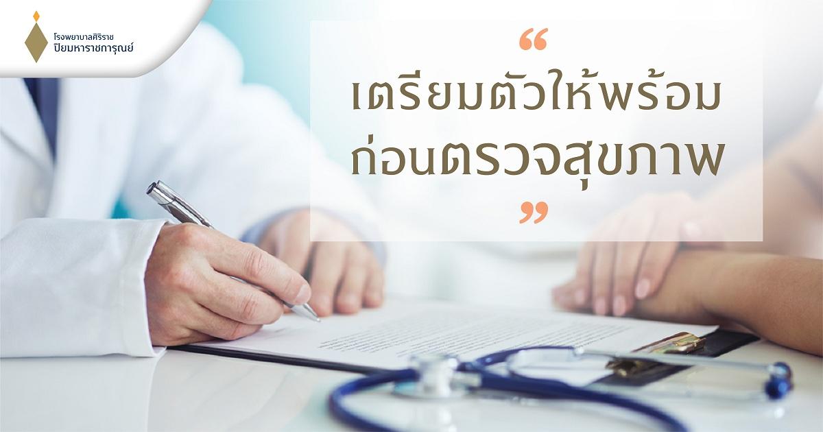 เตรียมตัวตรวจสุขภาพ อย่างไรดี? (Health check up preparation)