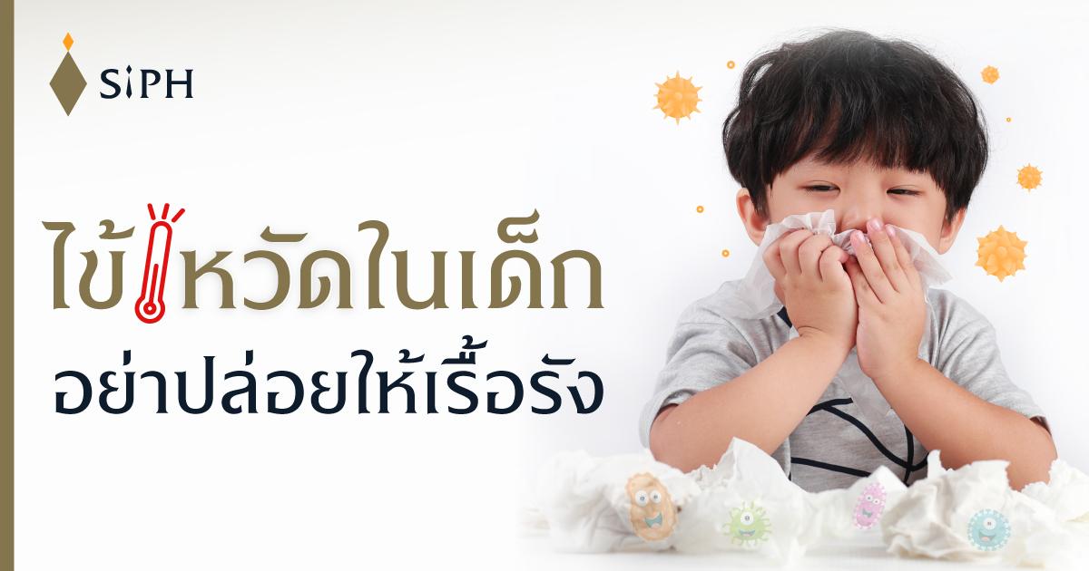 ไข้หวัดในเด็ก อย่าปล่อยให้เรื้อรัง