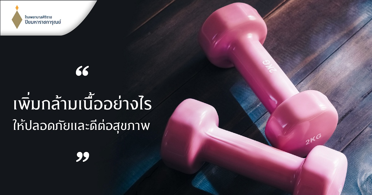 เพิ่มกล้ามเนื้ออย่างไร ให้ปลอดภัยและดีต่อสุขภาพ (Body Weight)