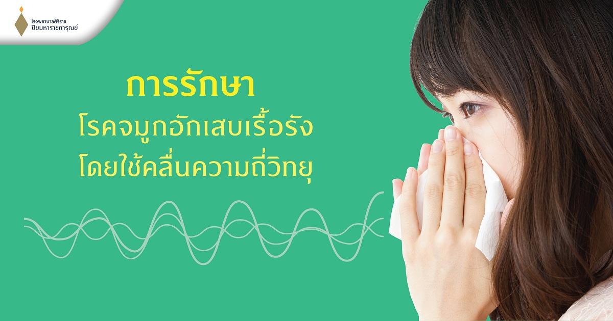 โรคจมูกอักเสบเรื้อรัง กับการใช้คลื่นความถี่วิทยุในการรักษา (chronic rhinitis)