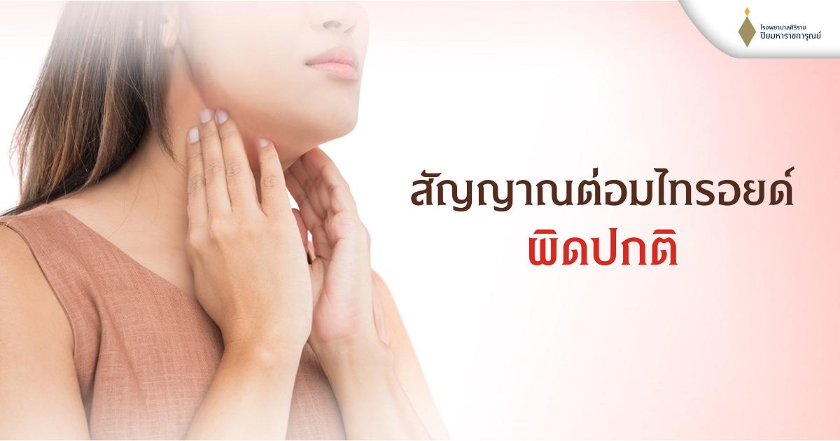 รู้ทันสัญญาณเตือน ก้อนที่ต่อมไทรอยด์ (Thyroid nodule)