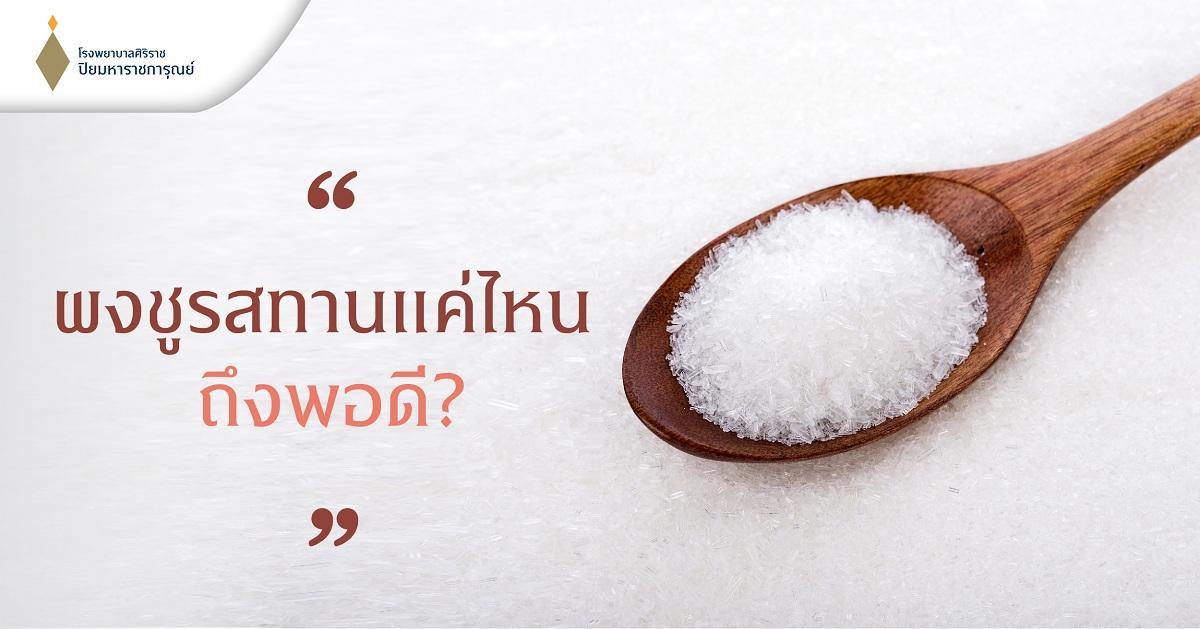 ผงชูรสทานอย่างไรให้เหมาะสม (Monosodium glutamate)