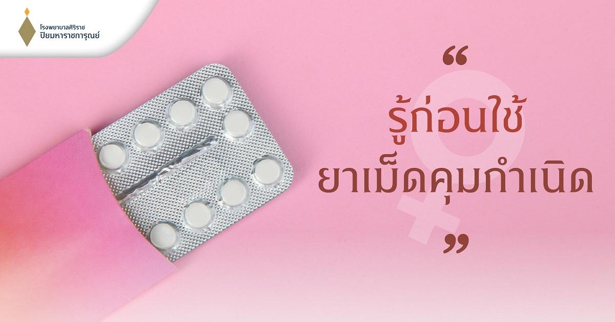 ยาเม็ดคุมกำเนิด (Birth Control Pill)