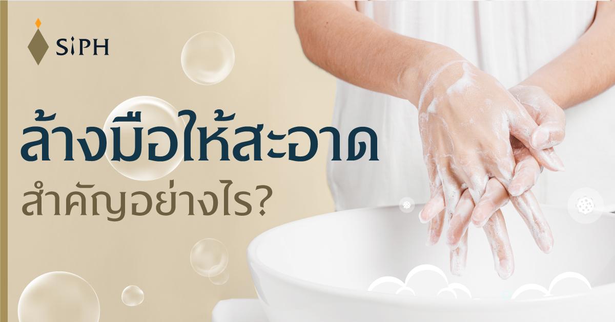 ล้างมือให้สะอาด สำคัญอย่างไร?