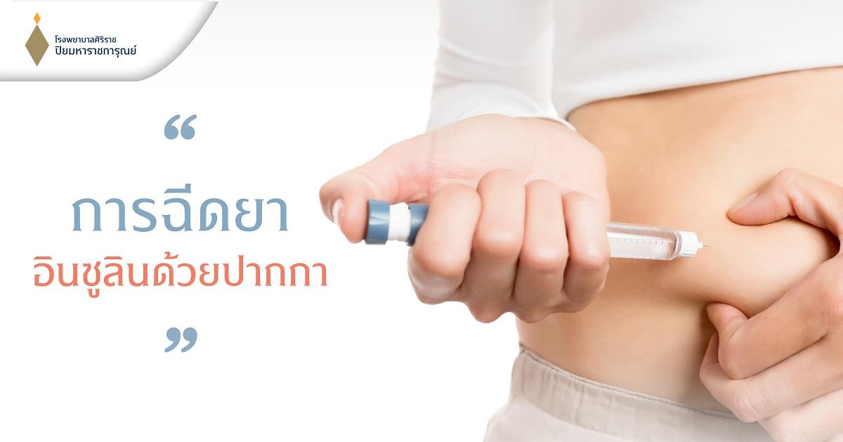 การฉีดยาอินซูลินด้วยปากกา (Insulin)