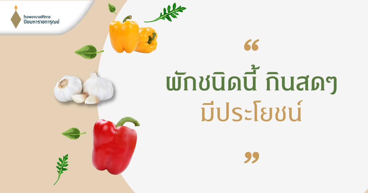 ผักชนิดไหนกินสดแล้วดี? (Fresh vegetable)