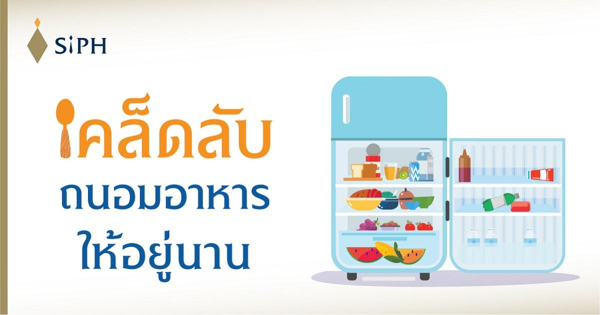 วิธีการถนอมอาหาร เพื่อรักษาคุณค่าทางโภชนาการ