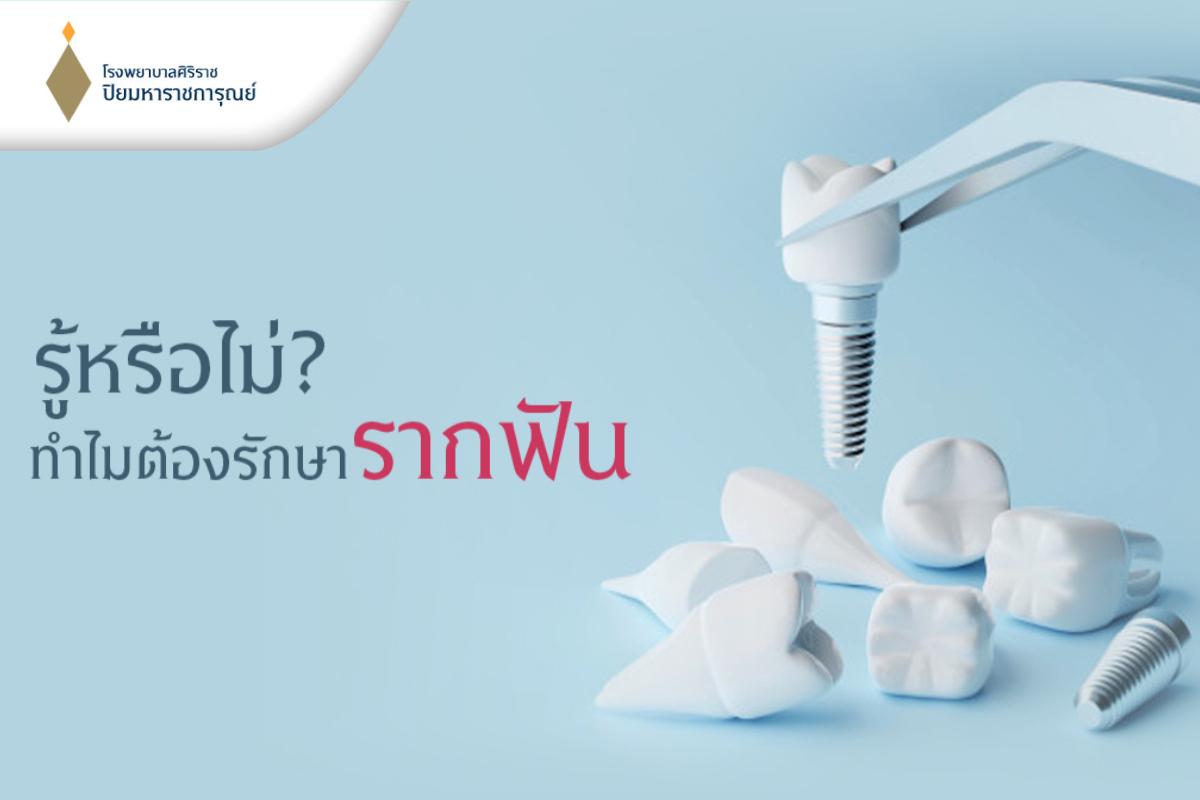 รักษารากฟัน เตรียมตัวอย่างไร? (Root Canal Treatment)