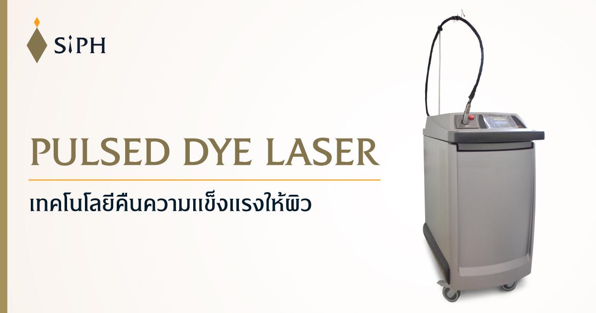 Pulsed Dye Laser เทคโนโลยีคืนความแข็งแรงให้ผิว