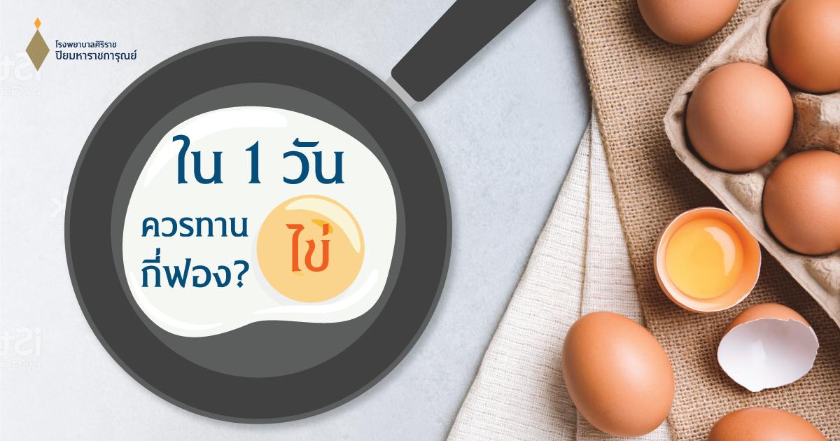 ในหนึ่งวัน เราควรทานไข่กี่ฟอง?
