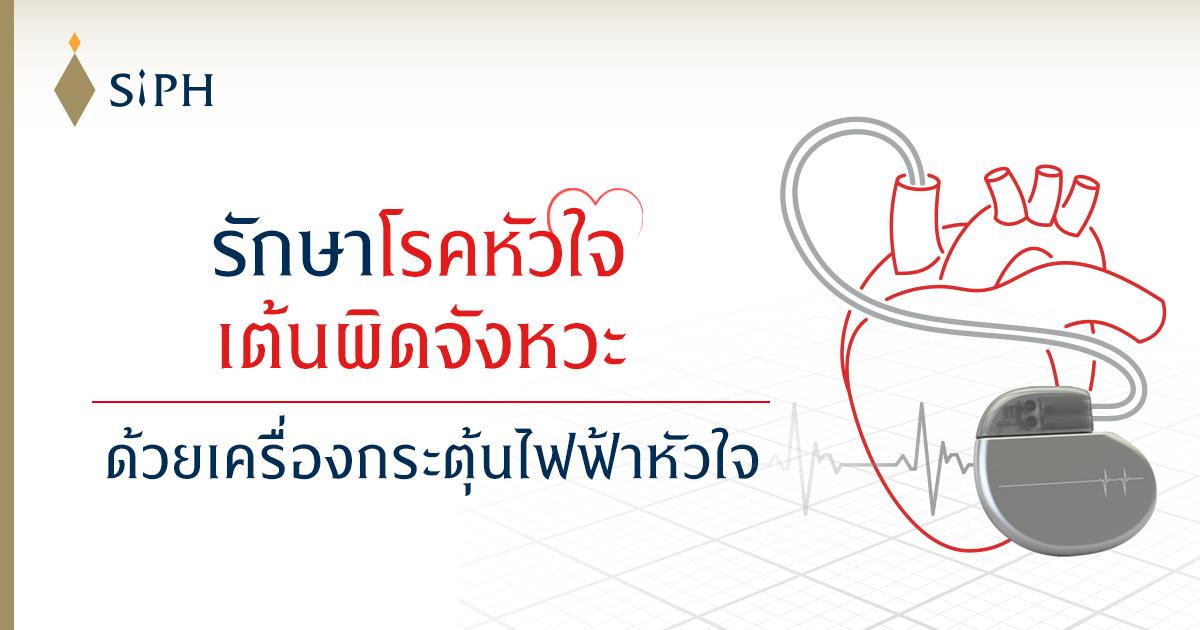 การรักษาโรคหัวใจเต้นผิดจังหวะด้วยเครื่องกระตุ้นไฟฟ้าหัวใจ