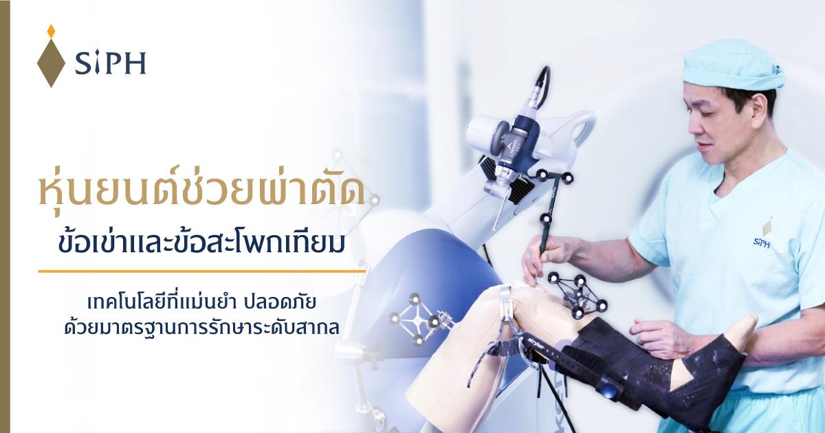 หุ่นยนต์ช่วยผ่าตัดข้อเข่าและข้อสะโพกเทียม