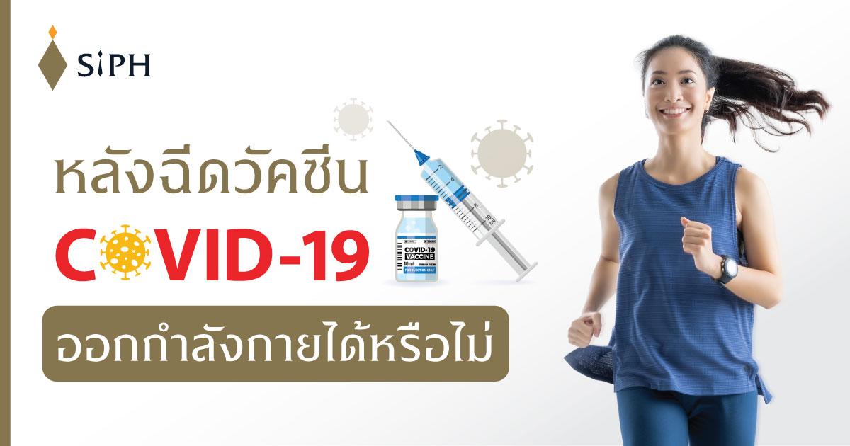 การออกกำลังกาย หลังการฉีดวัคซีน COVID-19