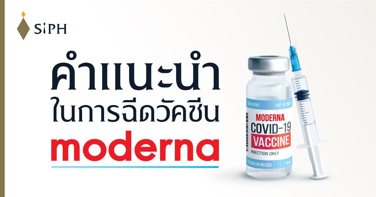 คำแนะนำในการฉีดวัคซีน moderna