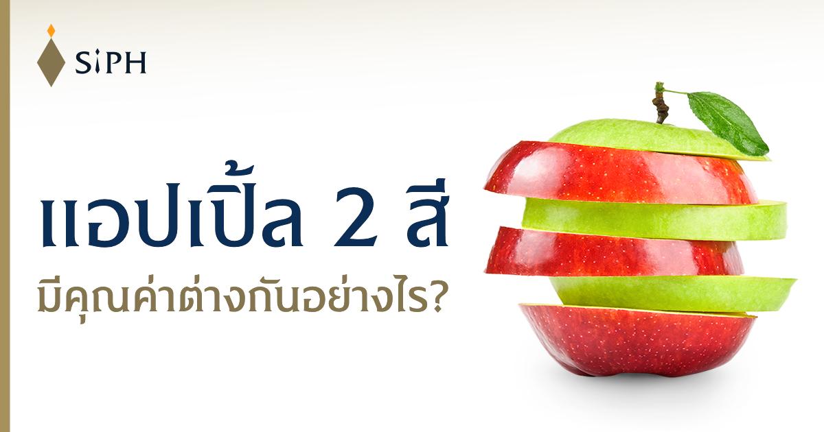 แอปเปิ้ลต่างสีมีประโยชน์อย่างไร?